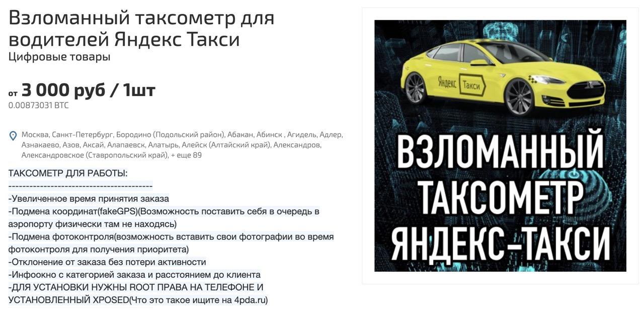 взломанный таксометр